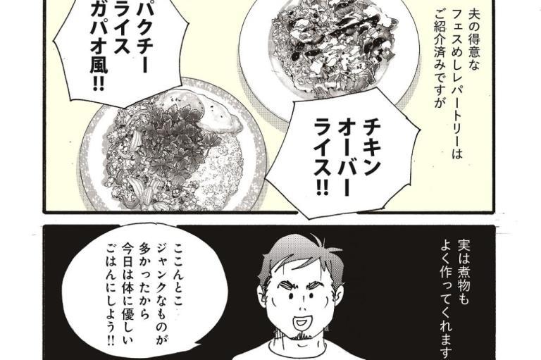 桜沢エリカの連載コミックエッセイ、第9回【夫の煮物レパートリー】