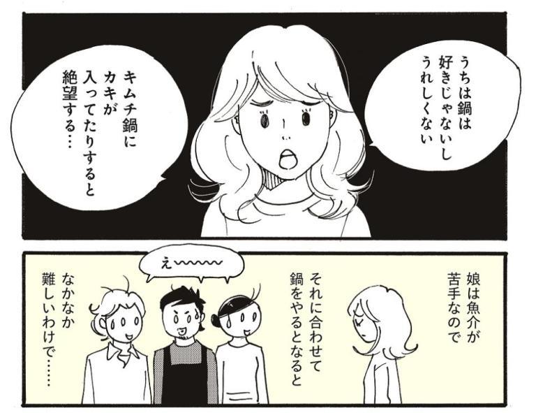 桜沢エリカの連載コミックエッセイ、第10回【桜沢家・2つの定番鍋】